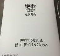 """『絶歌』神戸連続児童殺傷事件の犯人""""元少年A"""""""