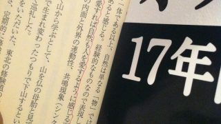 上祐史浩著『オウム事件 17年目の告白』
