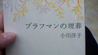 小川洋子著『ブラフマンの埋葬』