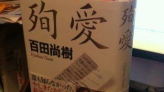 百田尚樹『殉愛』の読み方