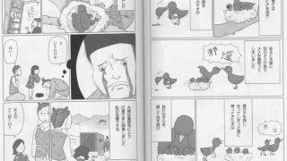 漫画『日本霊異記』